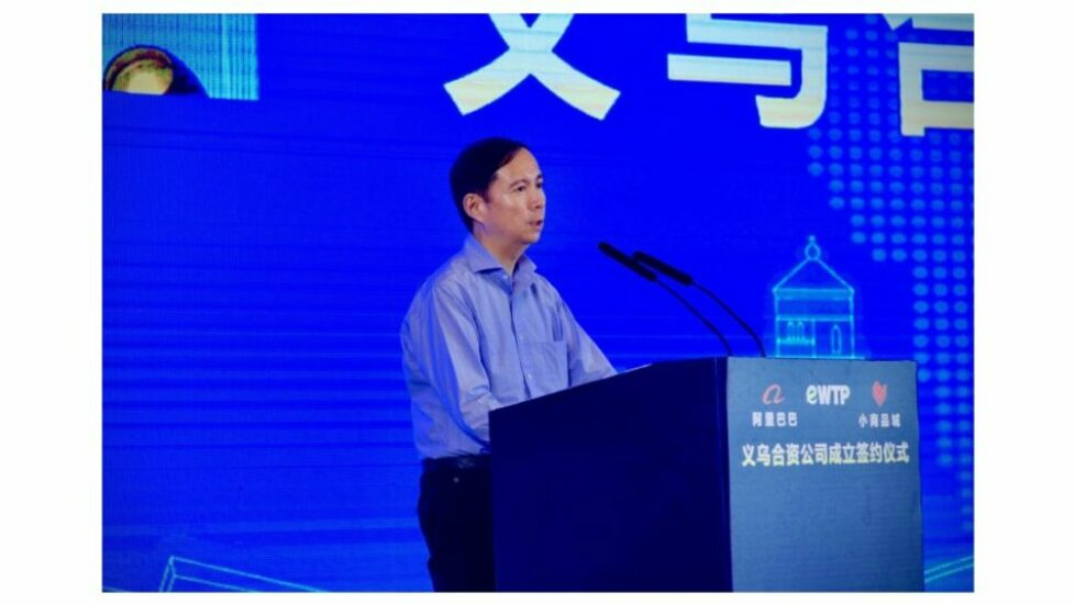 Alibaba Group and Yiwu City Expand eWTP Partnership